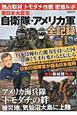 自衛隊・アメリカ軍全記録 東日本大震災