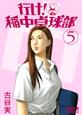 行け!稲中卓球部 (5)