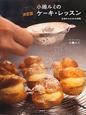 小嶋ルミのケーキ・レッスン<決定版> 生地からわかる38品