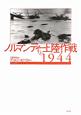 ノルマンディー上陸作戦 1944(上)