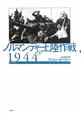 ノルマンディー上陸作戦 1944(下)