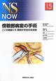 傍鞍部病変の臨床 NS NOW15 ここの病変こそ,解剖が手術の生命線