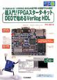 超入門!FPGAスタータ・キットDE0で始めるVerilog HDL すぐ始められる!USB対応・書き込み器不要・大容量