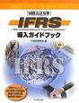 IFRS導入ガイドブック 国際会計基準 OBCオフィシャルガイドブック