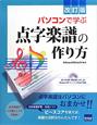 パソコンで学ぶ 点字楽譜の作り方<改訂版>