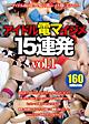 アイドル電マイジメ15連発 vol.1