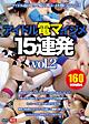 アイドル電マイジメ15連発 vol.2