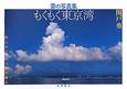 もくもく東京湾 雲の写真集 船上カメラマン、雲を撮る。