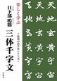 三体千字文 日下部鳴鶴 楽しく学ぶ 最高のお手本シリーズ