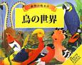 鳥の世界 動物の鳴き声 音がでる とびだししかけえほん