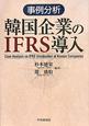 事例分析 韓国企業のIFRS導入