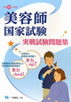 美容師 国家試験 実戦試験問題集 平成23年