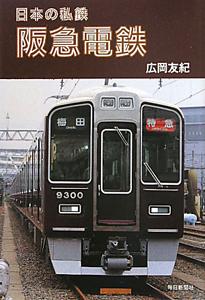阪急電鉄 阪急電鉄 の詳細   古本の通販ならネットオフ