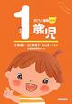 1歳児<改訂版> 子どもと保育