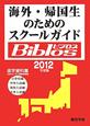 海外・帰国生のためのスクールガイド Biblos 2012 進学資料集