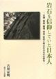岩石を信仰していた日本人 石神・磐座・磐境・奇岩・巨石と呼ばれるものの研究