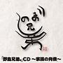 「野島兄弟。」CD ~家族の肖像~