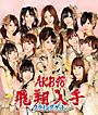 フライングゲット(通常盤B)(DVD付)