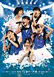 4.10中野サンプラザ大会 ももクロ春の一大事 〜眩しさの中に君がいた〜 LIVE DVD