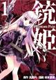 銃姫 Phantom Pain (1)