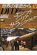 月刊 世界の車窓から エジプト・シリア・サウジアラビア DVDブック (43)