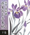 水墨・墨彩画 花木のお手本帖(下)
