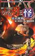 シノビガミ-忍神- 怪 現代伝奇バトルRPG 冥王裁判