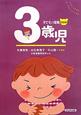 3歳児<改訂版> 子どもと保育