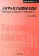 メタマテリアルの技術と応用 新材料・新素材シリーズ