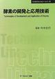 酵素の開発と応用技術 バイオテクノロジーシリーズ