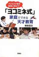 「ヨコミネ式」家庭でできる天才教育 子どもの才能を無限に伸ばす!