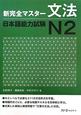 新・完全マスター 文法 日本語能力試験 N2