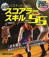 バスケットボール 最強・スコアラースキル Best.55 DVD付 「点を獲る」ために生み出された厳選テクとチームプレ