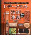 レザークラフト 技法事典 装飾編 (3)