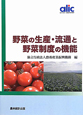 野菜の生産・流通と野菜制度の機能