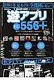 遊アプリ556+ 無料アプリで楽しむ最新スマホStyle!! 2011年夏モデル全機種レビュー