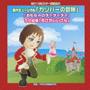 2011年ビクター発表会(5) ミュージカル「ガリバー旅行記」「おもちゃのチャチャチャ」うた絵巻「花さかじいさん」