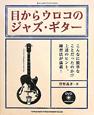 目からウロコのジャズ・ギター DVD付