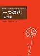 「一つの花」の授業 教材別・単元展開の可能性に挑戦する3
