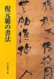 倪元ロの書法