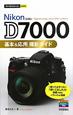 Nikon D7000 基本&応用 撮影ガイド