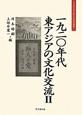 一九二〇年代 東アジアの文化交流 (2)