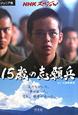 15歳の志願兵<ジュニア版> NHKスペシャル
