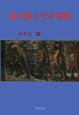 青木繁とその情熱 黄泉比良坂に引きずり込まれた悲運の画家