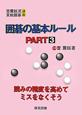 囲碁の基本ルール 読みの精度を高めてミスをなくそう(3)