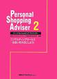 パーソナル・ショッピングアドバイザー コンサルティングセールス 出会いを大切にしよう! (2)