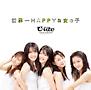 世界一HAPPYな女の子(B)(DVD付)
