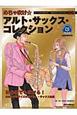 めちゃ吹け☆アルト・サックス・コレクション<改訂版> CD2枚付 カッコよく吹ける!憧れのヒットナンバー22曲