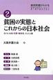 貧困の実態とこれからの日本社会 貧困問題がわかる 貧困問題解決に向けて第一線の論者が語る2 子ども・女性・犯罪・障害者、そして人権(2)
