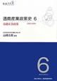 通商産業政策史 基礎産業政策 1980-2000 (6)